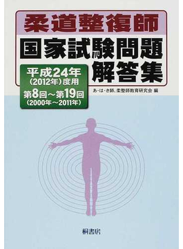 柔道整復師国家試験問題解答集 第8回〜第19回(2000年〜2011年) 平成24年度用