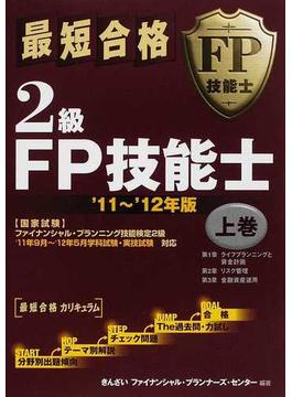 最短合格2級FP技能士 '11〜'12年版上巻