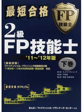 最短合格2級FP技能士 '11〜'12年版下巻