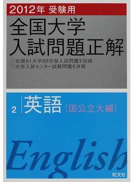 全国大学入試問題正解 2012年受験用2 英語(国公立大編)