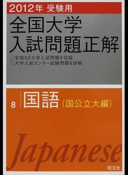 全国大学入試問題正解 2012年受験用8 国語(国公立大編)