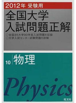 全国大学入試問題正解 2012年受験用10 物理