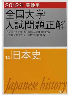 全国大学入試問題正解 2012年受験用14 日本史