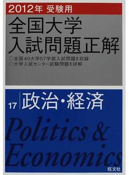 全国大学入試問題正解 2012年受験用17 政治・経済