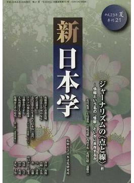 新日本学 第21号(平成23年夏)