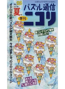 パズル通信ニコリ Vol.135(2011年夏号) 家でも外でも遊べます号★オモロパズル拡大版、新パズルが熱い★テーマパズル・坂★ましゅ&のりのりも元気だ