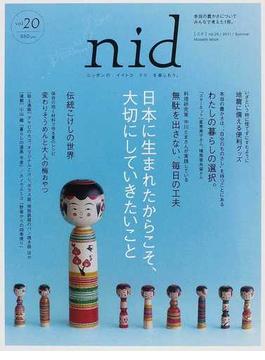 nid ニッポンのイイトコドリを楽しもう。 vol.20(2011/Summer) 日本に生まれたからこそ、大切にしていきたいこと