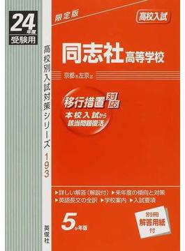 同志社高等学校 高校入試 24年度受験用