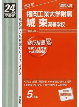 福岡工業大学附属城東高等学校 高校入試 24年度受験用