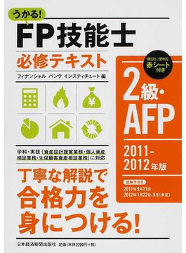 うかる!FP技能士2級・AFP必修テキスト 2011−2012年版