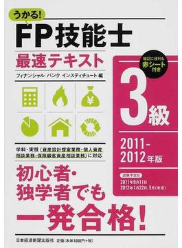 うかる!FP技能士3級最速テキスト 2011−2012年版