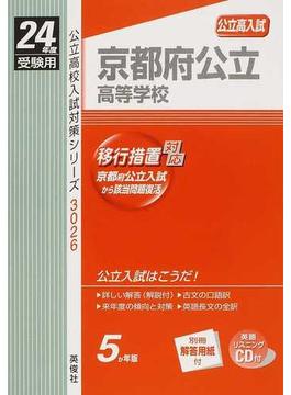 京都府公立高等学校 高校入試 24年度受験用