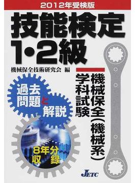 技能検定1・2級機械保全〈機械系〉学科試験過去問題と解説 2012年受検版