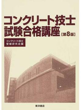 コンクリート技士試験合格講座 第8版