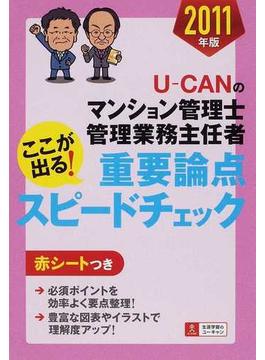 U−CANのマンション管理士管理業務主任者ここが出る!重要論点スピードチェック 2011年版