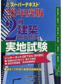 2級建築施工管理実地試験 スーパーテキスト 23年度版