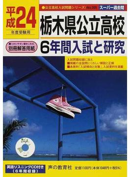 栃木県公立高校 6年間入試と研究 平成24年度受験用