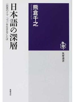 日本語の深層 〈話者のイマ・ココ〉を生きることば