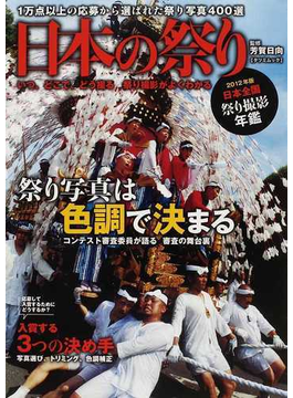 日本の祭り 1万点以上の応募から選ばれた祭り写真400選 いつ、どこで、どう撮る 祭り撮影がよくわかる 日本全国祭り撮影年鑑 2012年版(タツミムック)