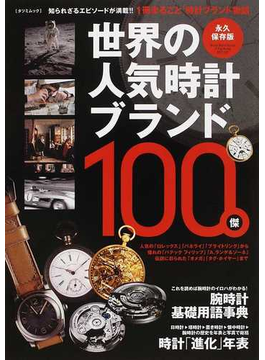 世界の人気時計ブランド100傑 知られざるエピソードが満載!!1冊まるごと「時計ブランド物話」 永久保存版