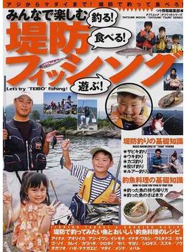みんなで楽しむ堤防フィッシング 釣る!食べる!遊ぶ! アジからマダイまで!堤防で釣って食べろ! 初めての海釣りはまず堤防へ行ってみよう!