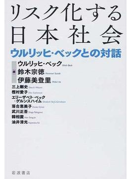 リスク化する日本社会 ウルリッヒ・ベックとの対話