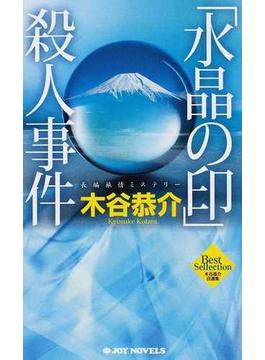 「水晶の印」殺人事件 長編旅情ミステリー(ジョイ・ノベルス)