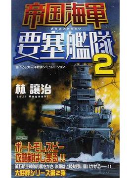 帝国海軍要塞艦隊 書下ろし太平洋戦争シミュレーション 2