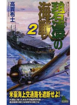 碧濤の海戦 書下ろし太平洋戦争シミュレーション 2