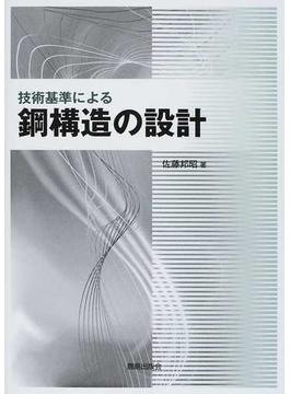 技術基準による鋼構造の設計