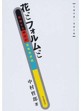 花とフォルムと 転換する時代の歌舞伎評論 1970−2010