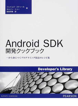 Android SDK開発クックブック 一から身につくプログラミング技法のレシピ集