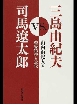 三島由紀夫VS.司馬遼太郎 戦後精神と近代