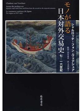 モノが語る日本対外交易史 七−一六世紀