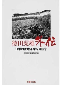 徳田虎雄外伝 日本の医療革命を目指す
