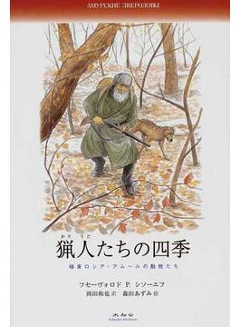 猟人たちの四季