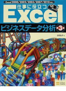仕事に役立つExcelビジネスデータ分析 第3版