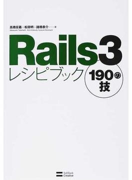 Rails 3レシピブック190の技