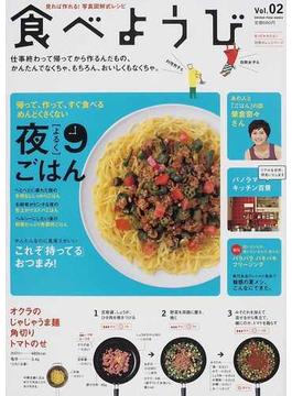 食べようび Vol.02