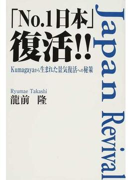 「No.1日本」復活!! Kumagayaから生まれた景気復活への秘策