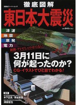 徹底図解東日本大震災 津波/地震/原発/電力 3月11日に何が起ったのか?(双葉社スーパームック)