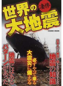 世界の大地震 凄惨 必ずやって来る大震災に備える(COSMIC MOOK)