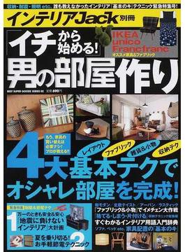 「イチから始める!」男の部屋作り 4大基本テクでオシャレ部屋を完成! 緊急特集耐震&節電テク