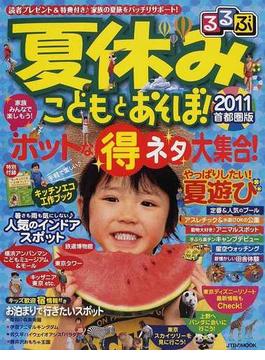 夏休みこどもとあそぼ! 首都圏版 2011(JTBのMOOK)