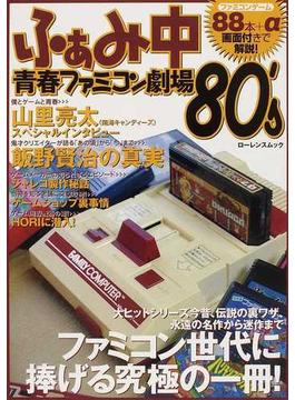 ふぁみ中青春ファミコン劇場80's R30世代に捧げる究極ファミコン読本 懐かしテレビゲームの大検証企画が満載!