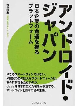 アンドロイド・ジャパン 日本企業の命運を握るプラットフォーム