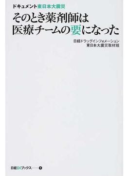 そのとき薬剤師は医療チームの要になった ドキュメント東日本大震災