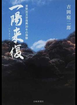 一陽来復 普賢岳災害復興20年の体験