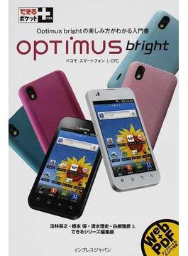 Optimus bright ドコモスマートフォンL−07C Optimus brightの楽しみ方がわかる入門書(できるポケット+)