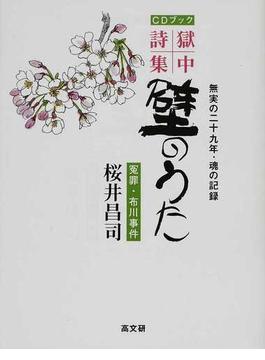 壁のうた 冤罪・布川事件 無実の二十九年・魂の記録 獄中詩集